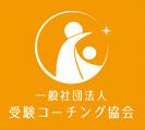 受験コーチング協会公式サイト